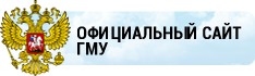 Официальный сайт ГМУ